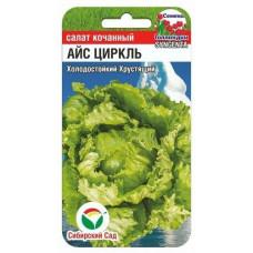 Салат кочанный Айс циркль | 10 шт | Сибирский сад