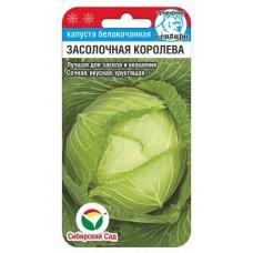 Капуста белокочанная Засолочная королева | 0.3 г | Сибирский сад