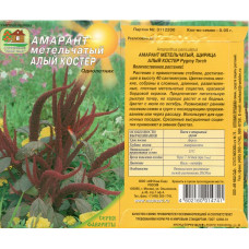 Амарант метельчатый Алый костер | 0.05 г | Наш сад