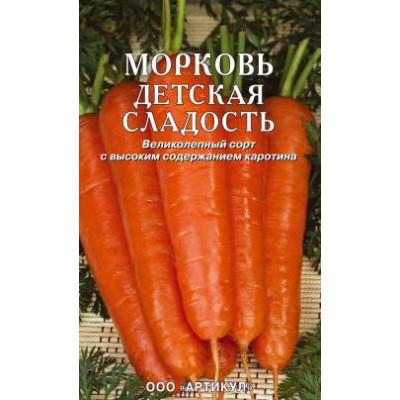 Морковь на ленте Детская сладость   8 м   Артикул