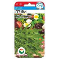 Рукола Гурман   0.5  г   Сибирский сад