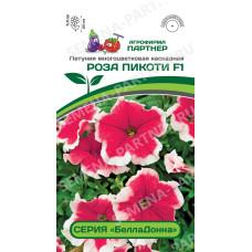 Петуния многоцветковая каскадная Роза пикоти F1 | 5 шт | Партнер