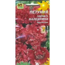 Петуния махровая крупноцветковая Валентина F1 | 10 шт | Наш сад