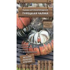 Тыква Турецкая чалма | 5 шт | Поиск