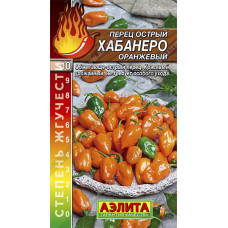 Перец острый Хабанеро оранжевый | 0.1 г | Аэлита