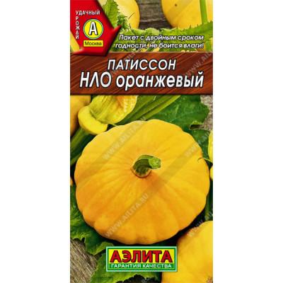 Патиссон Нло оранжевый   1 г   Аэлита