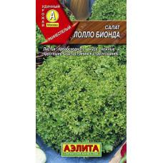 Салат листовой Лолло бионда | 0.5 г | Аэлита