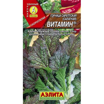 Горчица салатная Витамин   0.5 г   Аэлита