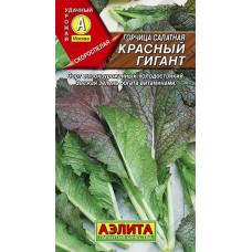 Горчица салатная Красный гигант | 0.5 г | Аэлита