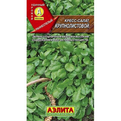 Кресс-салат Крупнолистовой | 1 г | Аэлита