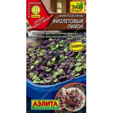 Микрозелень Фиолетовый лимон (Базилик смесь) | 3 г | Аэлита