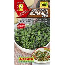Микрозелень Кольраби микс | 5 г | Аэлита