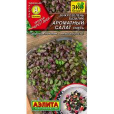 Микрозелень Базилик Ароматный салат смесь | 5 г | Аэлита
