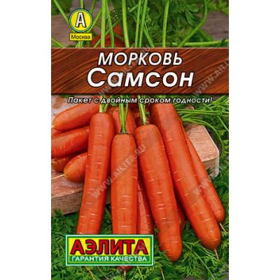 Морковь Самсон | 0.5 г | Аэлита