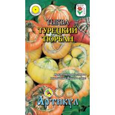 Тыква Турецкий тюрбан | 4 шт | Артикул