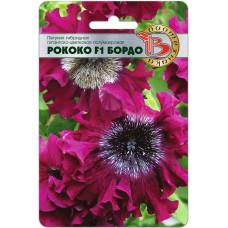 Петуния гигантско-цветковая полумахровая Рококо F1 бордо | 12 шт | Биотехника