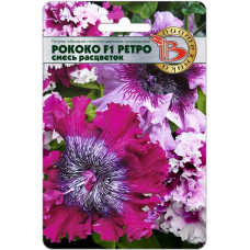 Петуния гигантско-цветковая полумахровая Рококо F1 ретро смесь | 12 шт | Биотехника