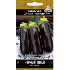 Баклажан Черный опал | 0.25 г | Поиск