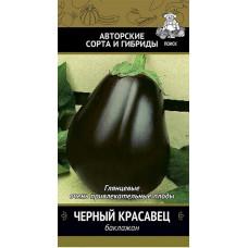 Баклажан Черный красавец | 0.25 г | Поиск