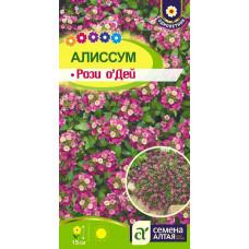 Алиссум Рози о'Дей | 0.1 г | Семена Алтая