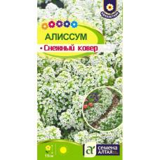 Алиссум Снежный ковер | 0.1 г | Семена Алтая