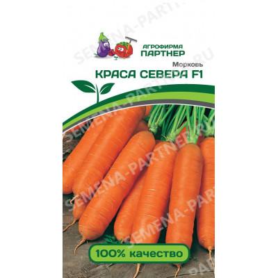 Морковь Краса севера F1 | 0.5 г | Партнер