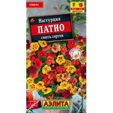 Настурция компактная Патио смесь | 1 г | Аэлита