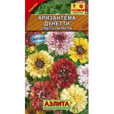 Хризантема килеватая Дунетти смесь | 0.3 г | Аэлита