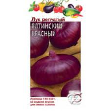 Лук репчатый Ялтинский красный | 0.2 г | Гавриш
