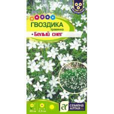 Гвоздика травянка Белый снег | 0.1 г | Семена Алтая