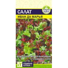 Салат листовой Иван да Марья | 0.5 г | Семена Алтая