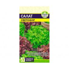 Салат листовой Светофор смесь   0.5 г   Семена Алтая