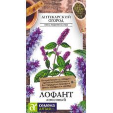 Лофант Анисовый   0.05 г   Семена Алтая