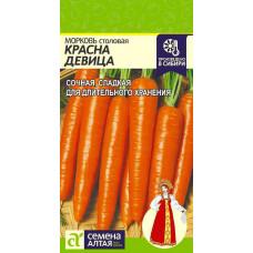 Морковь Красна девица | 2 г | Семена Алтая