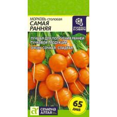 Морковь Самая ранняя | 1 г | Семена Алтая