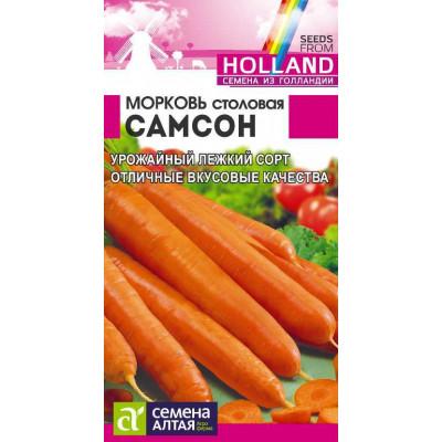 Морковь Самсон   0.5 г   Семена Алтая