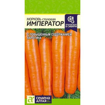 Морковь Император | 2 г | Семена Алтая