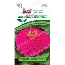 Цинния георгиновидная Античный розовый | 4 шт | Партнер