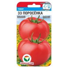 Томат 33 поросенка   20 шт   Сибирский сад