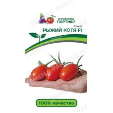 Томат Рыжий Котя F1 | 10 шт | Партнер
