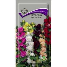 Шток-роза Смесь окрасок | 0.1 г | Поиск