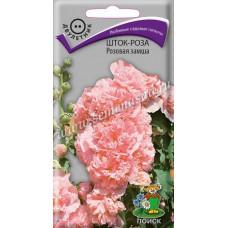 Шток-роза Розовая замша | 0.1 г | Поиск