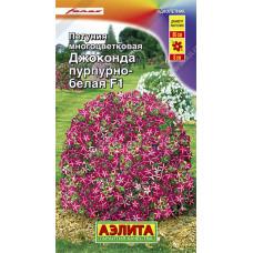 Петуния многоцветковая Джоконда пурпурно-белая F1   7 шт   Аэлита