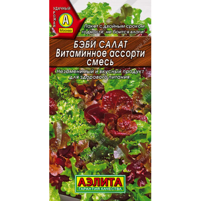 Бэби салат Витаминное ассорти | 0.5 г | Аэлита
