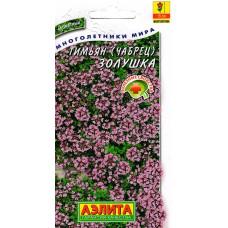 Тимьян овощной Золушка   0.02 г   Аэлита
