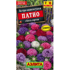Астра карликовая Патио смесь сортов | 0.2 г | Аэлита