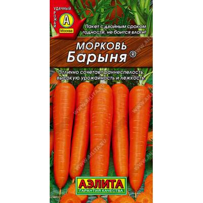 Морковь Барыня   2 г   Аэлита