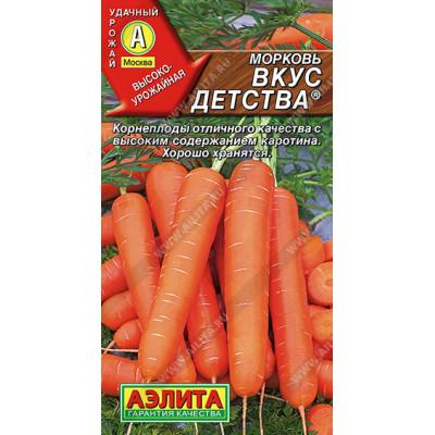 Морковь Вкус детства | 2 г | Аэлита
