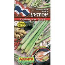 Лимонная трава (Лемонграсс) Цитрон   0.03 г   Аэлита