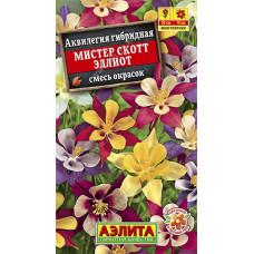 Аквилегия гибридная Мистер Скотт Элиотт смесь | 0.1 г | Аэлита